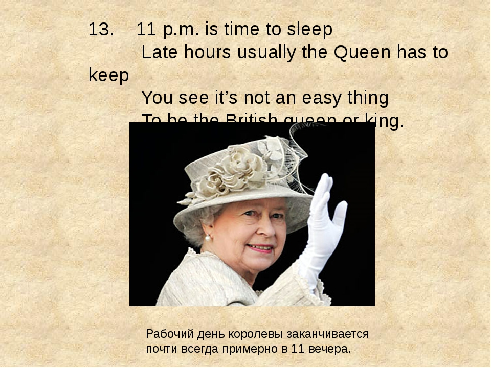 13. 11 p.m. is time to sleep Late hours usually the Queen has to keep You see...