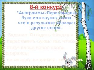 """8‑й конкурс """"Анаграммы«Перестановка букв или звуков слова, что в результате о"""