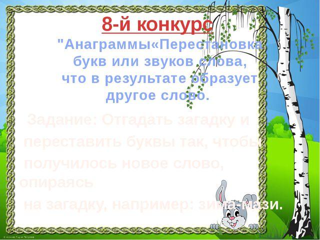 """8‑й конкурс """"Анаграммы«Перестановка букв или звуков слова, что в результате о..."""