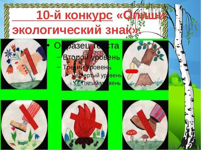 10-й конкурс «Опиши экологический знак».