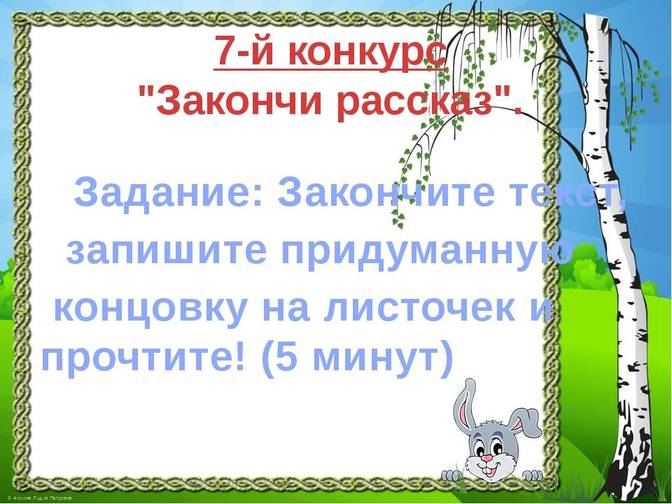 """7‑й конкурс """"Закончи рассказ"""". Задание: Закончите текст, запишите придуманную..."""