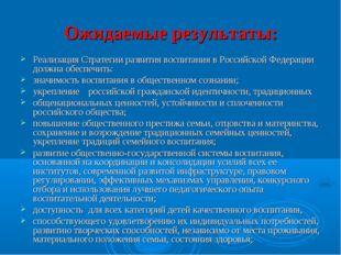 Ожидаемые результаты: Реализация Стратегии развития воспитания в Российской Ф