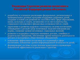 Реализация Стратегии развития воспитания в Российской Федерации должна обеспе