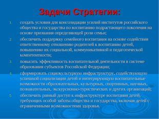 Задачи Стратегии: создать условия для консолидации усилий институтов российск