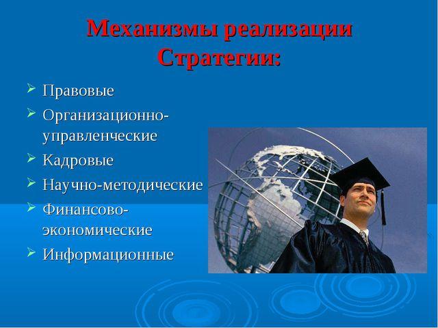 Механизмы реализации Стратегии: Правовые Организационно-управленческие Кадров...