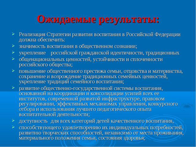 Ожидаемые результаты: Реализация Стратегии развития воспитания в Российской Ф...