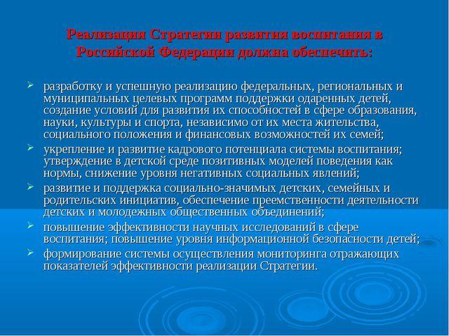 Реализация Стратегии развития воспитания в Российской Федерации должна обеспе...