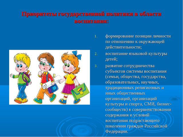 Приоритеты государственной политики в области воспитания: формирование позици...