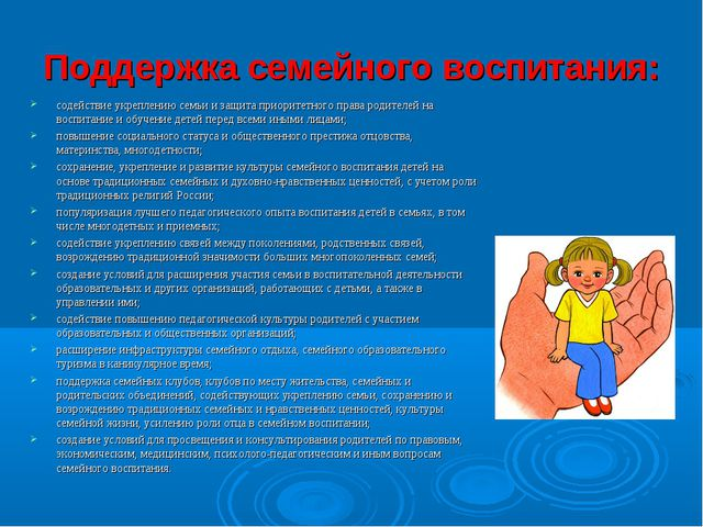 Поддержка семейного воспитания: содействие укреплению семьи и защита приорите...