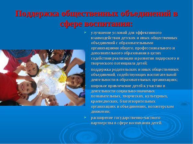 Поддержка общественных объединений в сфере воспитания: улучшение условий для...