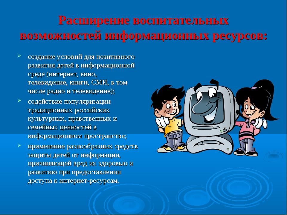 Расширение воспитательных возможностей информационных ресурсов: создание усло...
