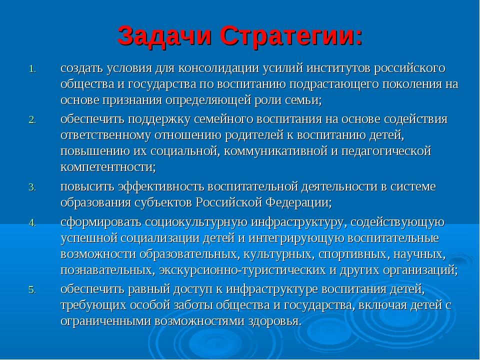 Задачи Стратегии: создать условия для консолидации усилий институтов российск...