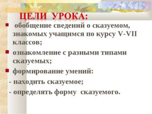 обобщение сведений о сказуемом, знакомых учащимся по курсу V-VII классов; оз