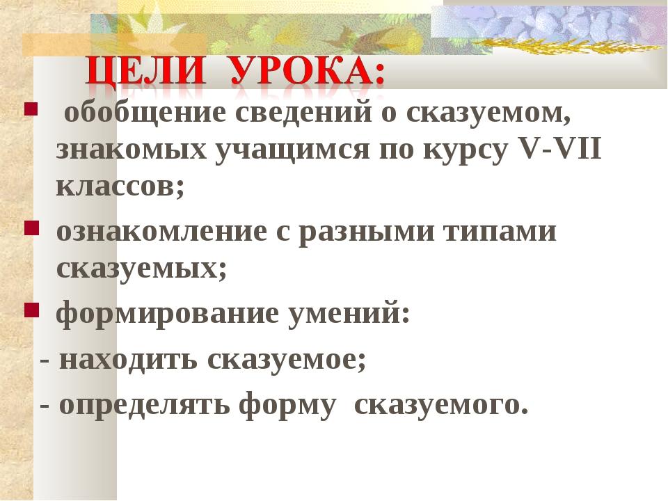 обобщение сведений о сказуемом, знакомых учащимся по курсу V-VII классов; оз...