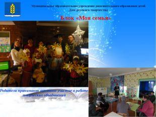 Родители принимают активное участие в работе творческих объединений Муниципа