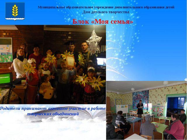 Родители принимают активное участие в работе творческих объединений Муниципа...
