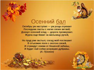 Осенний бал Октябрь уж наступил — уж роща отряхает Последние листы с нагих св