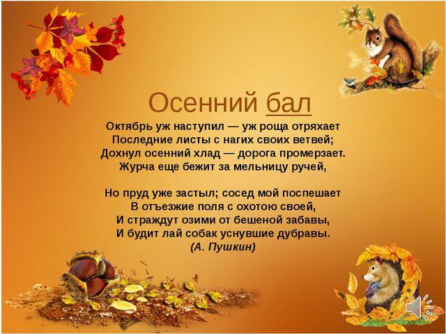 Осенний бал Октябрь уж наступил — уж роща отряхает Последние листы с нагих св...
