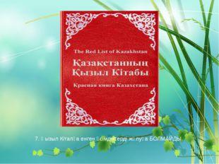 7. Қызыл Кітапқа енген өсімдіктерді жұлуға БОЛМАЙДЫ.