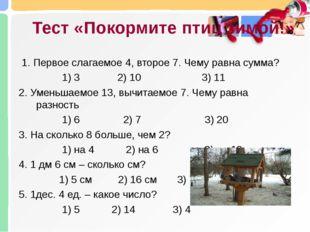 Тест «Покормите птиц зимой!» 1. Первое слагаемое 4, второе 7. Чему равна сумм