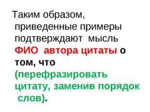Таким образом, приведенные примеры подтверждают мысль ФИО автора цитаты о то