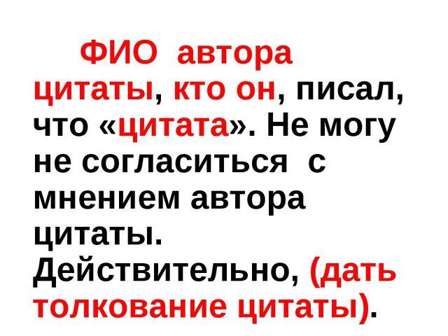 ФИО автора цитаты, кто он, писал, что «цитата». Не могу не согласиться с мне...