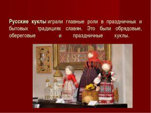 Русские куклыиграли главные роли в праздничных и бытовых традициях славян.