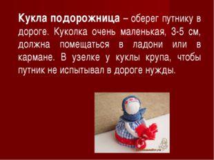 Кукла подорожница – оберег путнику в дороге. Куколка очень маленькая, 3-5 см,