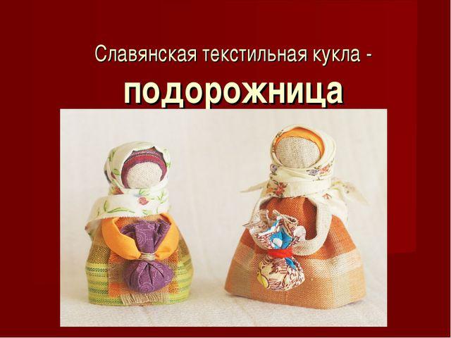 Славянская текстильная кукла - подорожница