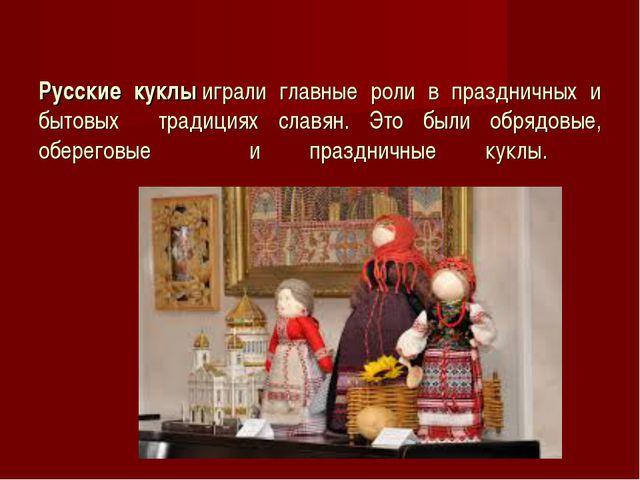 Русские куклыиграли главные роли в праздничных и бытовых традициях славян....