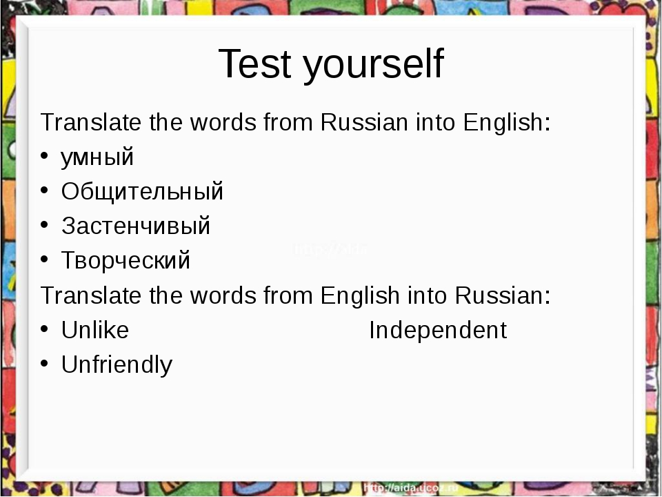 Test yourself Translate the words from Russian into English: умный Общительны...