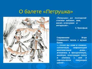 О балете «Петрушка» Современники Игоря Стравинского писали о музыке балета: