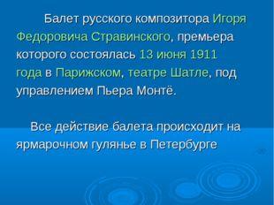 Балет русского композитораИгоря Федоровича Стравинского, премьера которого