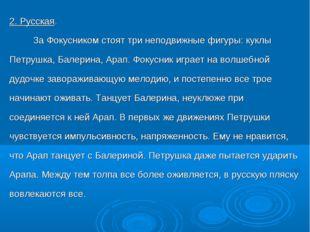 2. Русская. За Фокусником стоят три неподвижные фигуры: куклы Петрушка, Бале