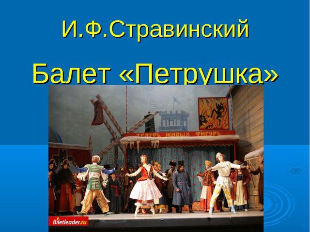 И.Ф.Стравинский Балет «Петрушка»