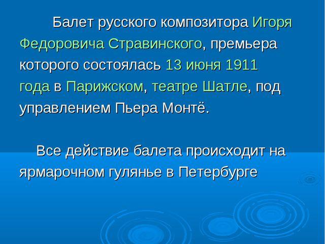 Балет русского композитораИгоря Федоровича Стравинского, премьера которого...