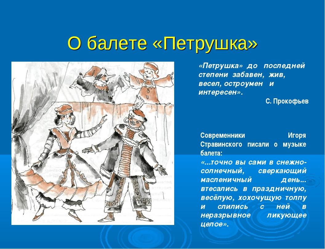 О балете «Петрушка» Современники Игоря Стравинского писали о музыке балета:...