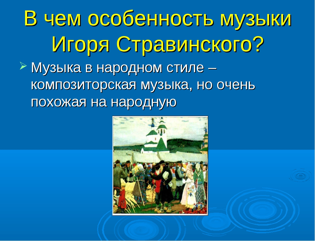 В чем особенность музыки Игоря Стравинского? Музыка в народном стиле – композ...