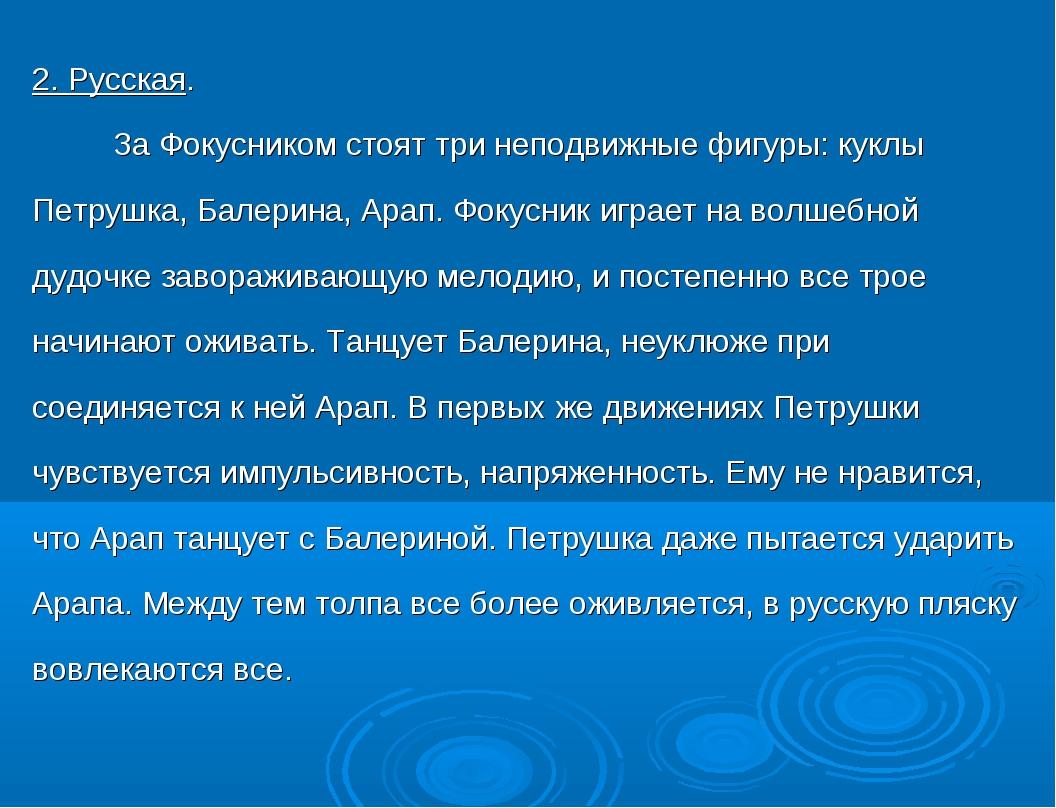 2. Русская. За Фокусником стоят три неподвижные фигуры: куклы Петрушка, Бале...