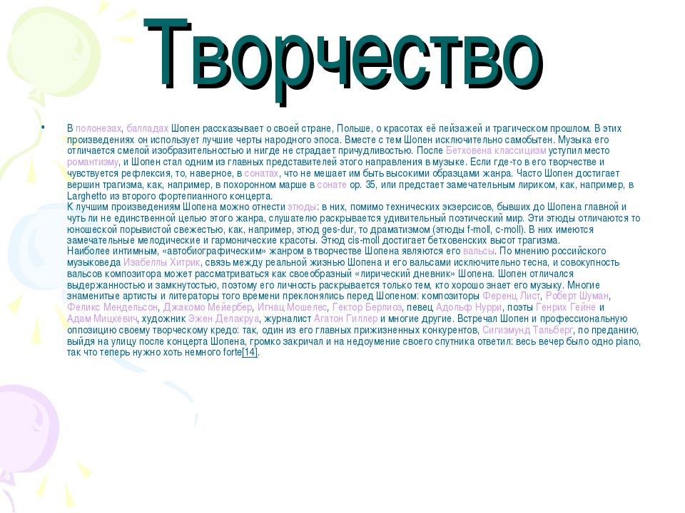 Творчество Вполонезах,балладахШопен рассказывает о своей стране, Польше, о...