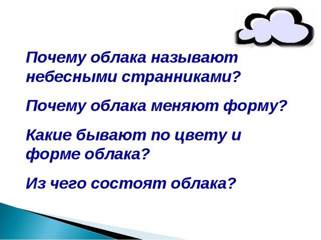 Почему облака называют небесными странниками? Почему облака меняют форму? Как...