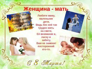 Пословицы о маме Нет такого дружка, как родная матушка. Сердце матери отходчи