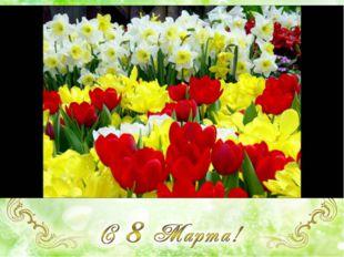 Весна за окнами сияет! Прекрасен мир, цветением объят... Возьми же ясность ут