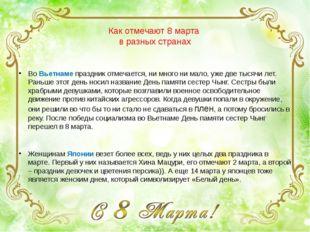 Международный Женский день в России В современной России 8 марта воспринимает