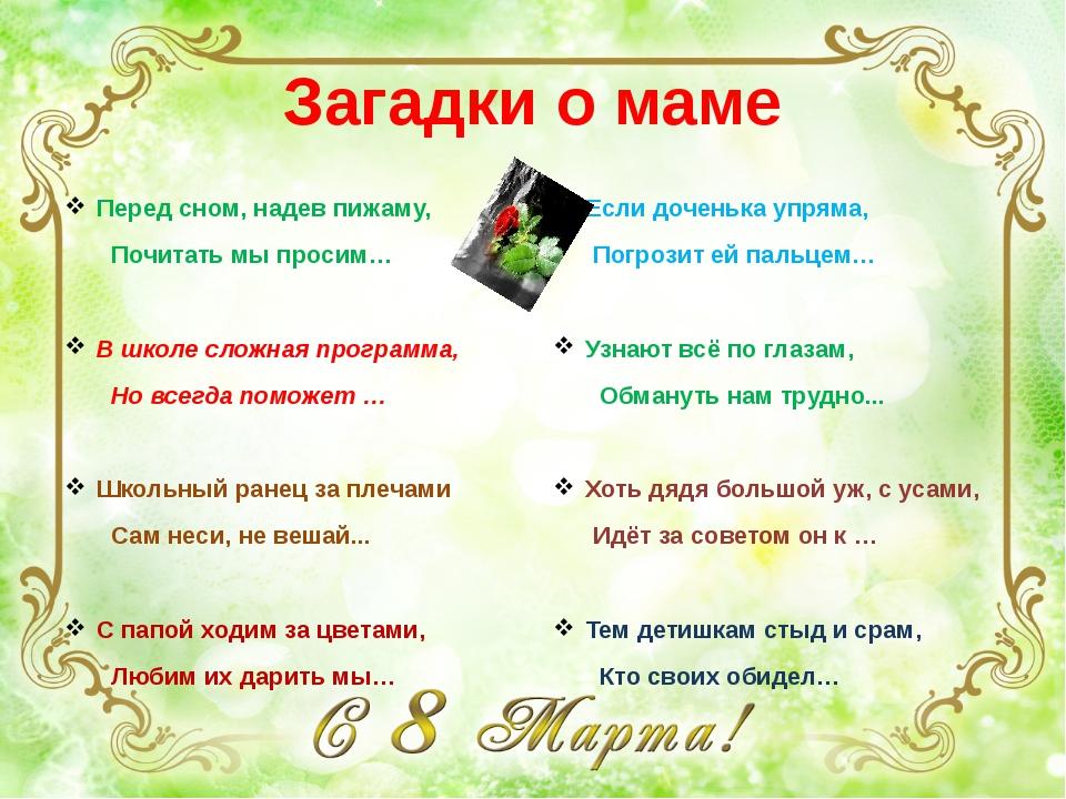 Задание «Абракадабра» Ландырожник Василоза Лютиоргин Гвоздистра Ромашилия Мим...