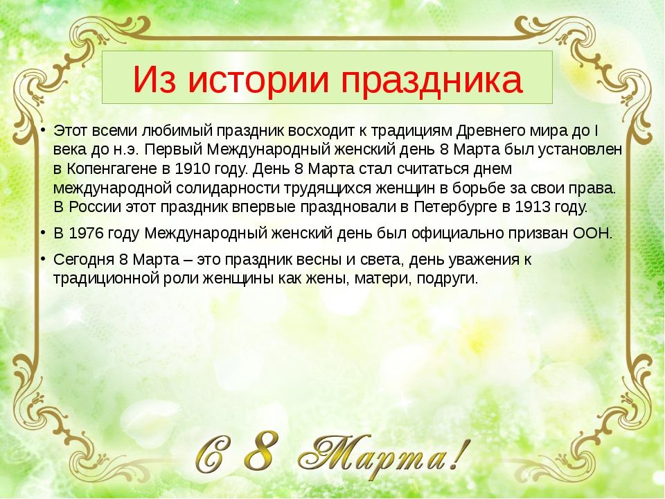 8 марта праздник история праздника