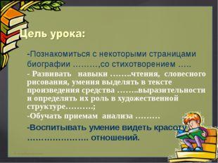 -Познакомиться с некоторыми страницами биографии ………,со стихотворением ….. -