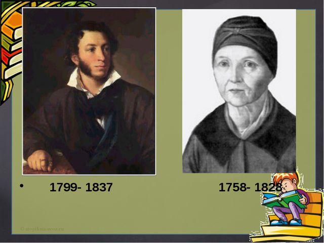 1799- 1837 1758- 1828 © stopilina.ucoz.ru