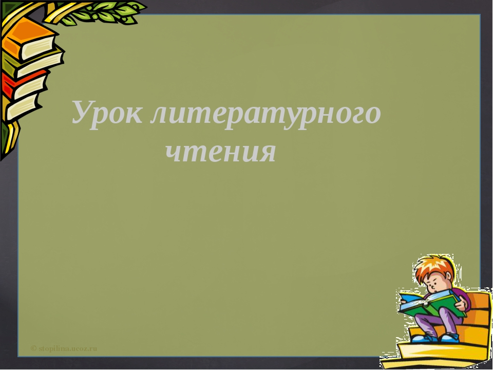 Урок литературного чтения © stopilina.ucoz.ru