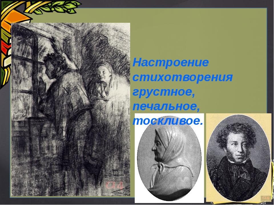 Настроение стихотворения грустное, печальное, тоскливое. © stopilina.ucoz.ru